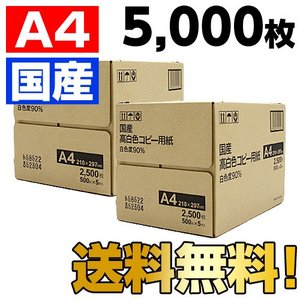 国産 高白色コピー用紙 A4 5000枚(2500枚×2箱)