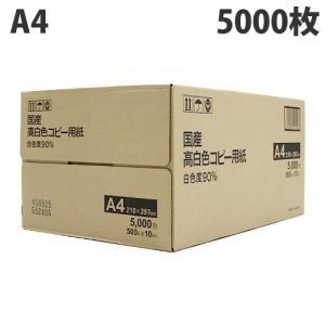 国産 高白色コピー用紙 A4 5000枚(500枚×10冊)