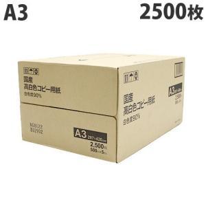 国産 高白色コピー用紙 A3 2500枚(500枚×5冊) kilat
