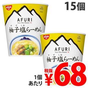 『賞味期限:19.07.16』 日清食品 THE NOODLE TOKYO AFURI 柚子塩らーめん mini 35g×15個|kilat