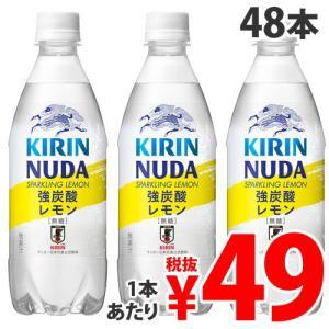 『賞味期限:19.06.05』キリン ヌューダ スパークリングレモン 500ml×48本|kilat