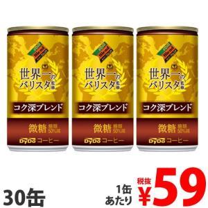 『賞味期限:20.01.21』ダイドーブレンド コク深ブレンド 世界一のバリスタ監修 185g×30缶|kilat