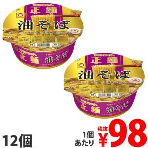 『賞味期限:19.12.11』東洋水産 マルチャン正麺 油そばカップ 123g×12個