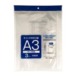 チャック付ポリ袋 A3 3枚入(100円税抜)|kilat