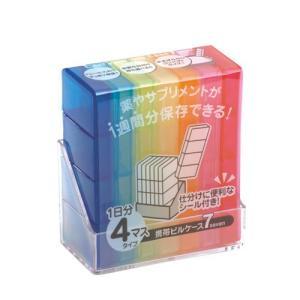 携帯ピルケース7|kilat