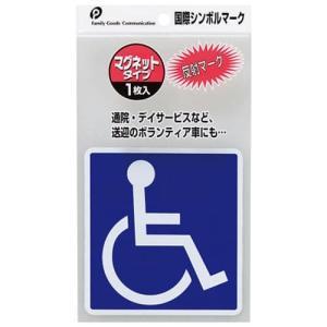 国際シンボルマーク(車椅子) マグネットタイプ|kilat