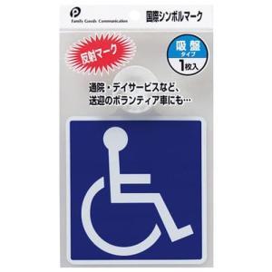 国際シンボルマーク(車椅子) 吸盤タイプ|kilat