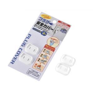 プラグ安全カバー スイング2P|kilat