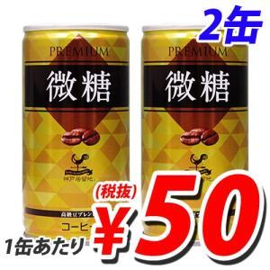 神戸居留地 微糖コーヒー 185g×2缶セット(2缶で100円税抜)|kilat