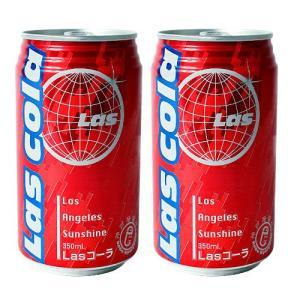 神戸居留地 Las コーラ 350ml×2缶セット(2缶で100円税抜)|kilat