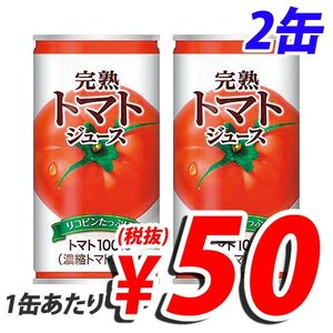 神戸居留地 トマトジュース 185g×2缶セット(2缶で100円税抜)|kilat