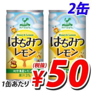 神戸居留地 はちみつレモン 185g×2缶セット(2缶で100円税抜)|kilat
