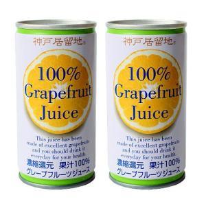 神戸居留地 グレープフルーツ 190g×2缶セット(2缶で100円税抜)|kilat
