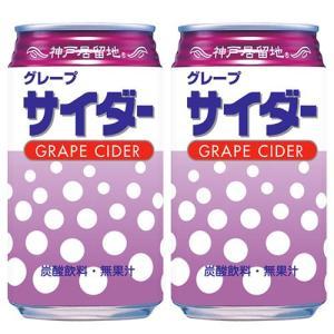 神戸居留地 グレープサイダー 350ml×2缶セット(2缶で100円税抜)|kilat