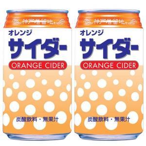 神戸居留地 オレンジサイダー 350ml×2缶セット(2缶で100円税抜)|kilat