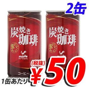 神戸居留地 炭焼コーヒー 185g×2缶セット|kilat