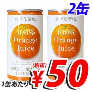 神戸居留地 オレンジ100% 185g×2缶セット|kilat