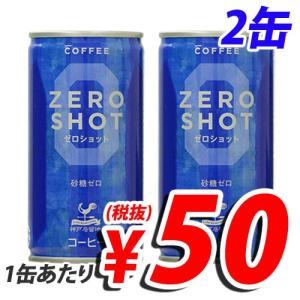 神戸居留地 コーヒーゼロショット 185ml×2缶セット(2缶で100円税抜)|kilat