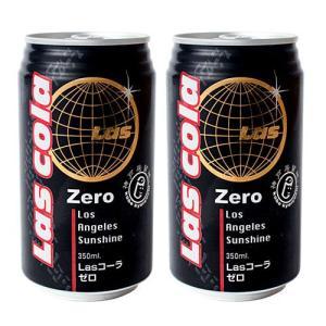 神戸居留地 LASコーラ ゼロ 350ml×2缶セット(2缶で100円税抜)|kilat
