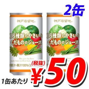 神戸居留地 16種の野菜と果物 190g×2缶セット|kilat