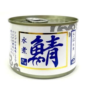 シーウィングス さば水煮 200g 『お一人様10缶限り』|kilat