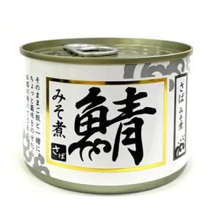 シーウィングス さばみそ煮 200g『お一人様10缶限り』|kilat