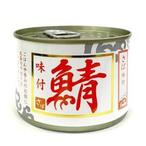 シーウィングス さば味付 200g『お一人様10缶限り』|kilat
