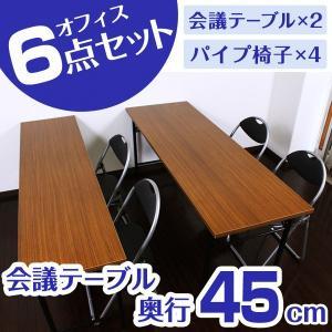 折りたたみパイプ椅子4脚&会議テーブル(1800×450mm)2台 『会議セット450(4人用)』|kilat