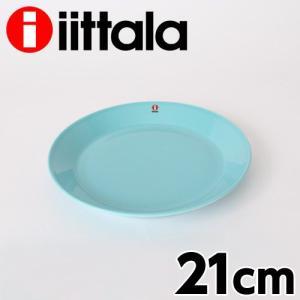 iittala ティーマ TEEMA プレート 21cm ターコイズブルー