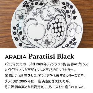 Arabia アラビア ブラック パラティッシ プレート(皿) 21cm|kilat|03