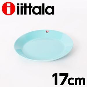 iittala ティーマ TEEMA プレート 17cm ターコイズブルー