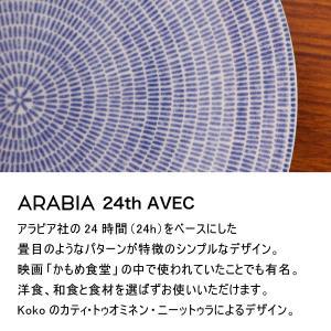 Arabia アラビア 24h Avec アベ...の詳細画像2