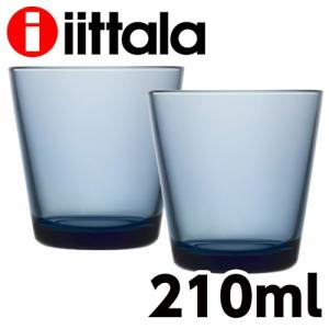 iittala カルティオ KARTIO タンブラー 210ml レイン 2個セットの商品画像|ナビ