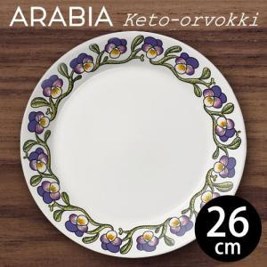 Arabia アラビア ケトオルヴォッキ プレート (皿) 26cm|kilat