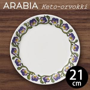 Arabia アラビア ケトオルヴォッキ プレート (皿) 21cm|kilat