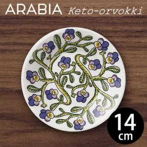 Arabia アラビア ケトオルヴォッキ ソーサー 14cm|kilat