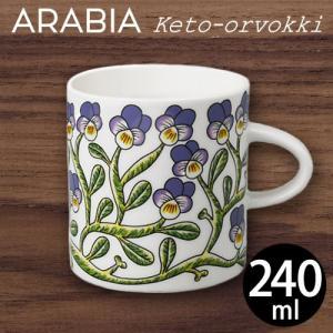 Arabia アラビア ケトオルヴォッキ マグカップ 240ml|kilat