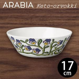 Arabia アラビア ケトオルヴォッキ ボウル 17cm|kilat