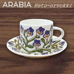 Arabia アラビア ケトオルヴォッキ カップ&ソーサー|kilat
