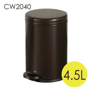『売切れ御免』 シンプルヒューマン CW2040 ラウンド ステップカン ダークブロンズ ステンレス 4.5L ゴミ箱 simplehuman 『送料無料』|kilat