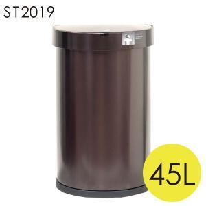 『売切れ御免』 シンプルヒューマン ST2019 セミラウンド センサーカン ポケット付 ダークブロンズ ステンレス 45L ゴミ箱 simplehuman|kilat