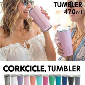 コークシクル タンブラー CORKCICLE TUMBLER 470ml 水筒 25OZ 2116|kilat