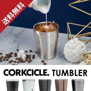 コークシクル タンブラー CORKCICLE TUMBLER 300ml 12OZ 2112|kilat