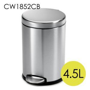 『売切れ御免』 シンプルヒューマン CW1852CB ラウンド ステップカン ステンレス ブラッシュ 4.5L ゴミ箱 simplehuman|kilat