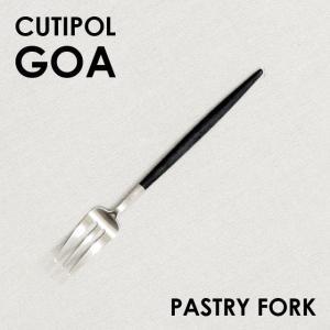 Cutipol クチポール GOA Black ゴア ブラック Pastry fork ペストリーフォーク|kilat
