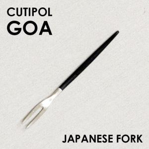 Cutipol クチポール GOA Black ゴア ブラック Japanese fork ジャパニーズフォーク|kilat