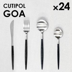Cutipol クチポール GOA Black ゴア ブラック 24本セット|kilat
