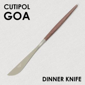 Cutipol クチポール GOA Brown ゴア ブラウン Dinner knife ディナーナイフ|kilat