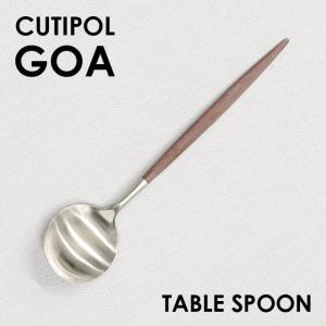 Cutipol クチポール GOA Brown ゴア ブラウン Dinner spoon/Table spoon ディナースプーン/テーブルスプーン|kilat