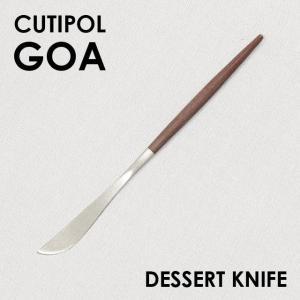 Cutipol クチポール GOA Brown ゴア ブラウン Dessert knife デザートナイフ|kilat